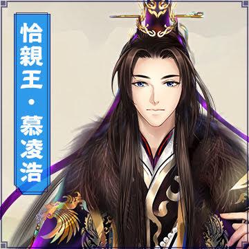 親王・慕凌浩