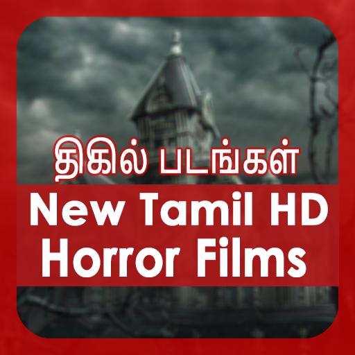 Tamil Horror Films 2019: தமிழ் திகில் படங்கள்