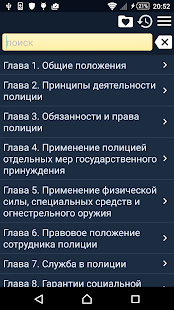 Police Act of Russia Free- screenshot thumbnail