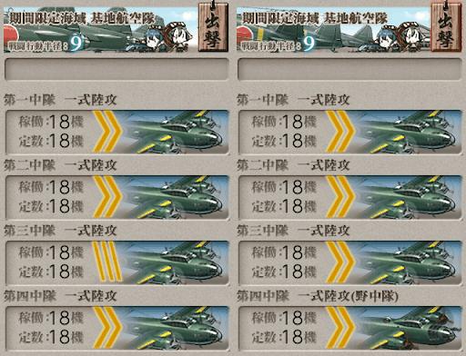 基地陸攻8