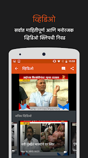 24 Taas: Live Marathi News- screenshot thumbnail