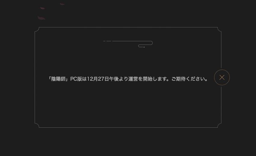 陰陽師pc版配信日
