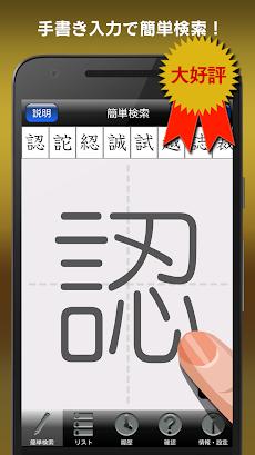 常用漢字筆順辞典のおすすめ画像1