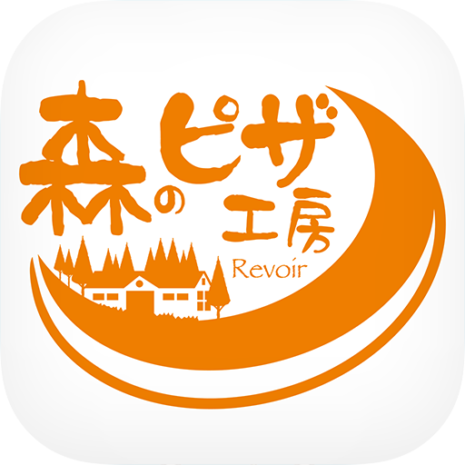 遊戲App|森のピザ工房ルヴォワール公式アプリ LOGO-3C達人阿輝的APP