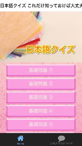 日本語クイズ これだけ知っておけば大丈夫 常識レベル 基礎編