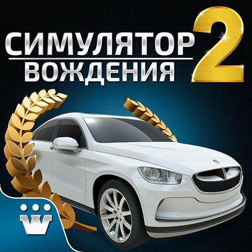Симулятор Вождения 2 Mашинки Лучшая Игра Вождения!