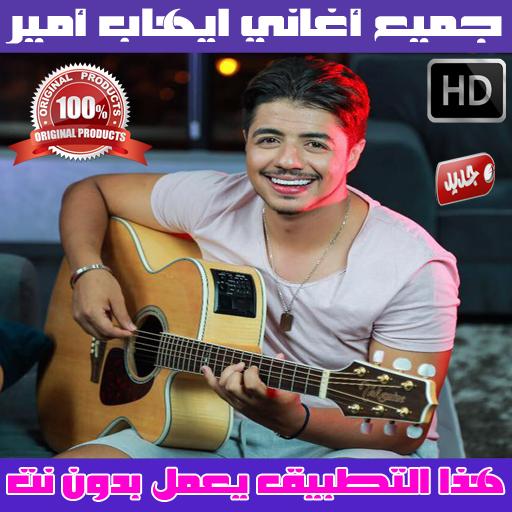 جميع اغاني ايهاب امير بدون نت 2018 - Ihab Amir for PC