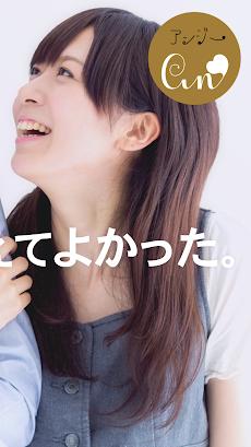 an×2(アンジー)のおすすめ画像2
