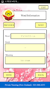 NCEA Japanese Level3 Vocab screenshot 3
