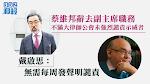 【移交逃犯修例】蔡維邦不滿大律師公會未強烈譴責示威者 戴啟思:無需每周譴責
