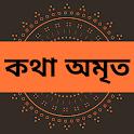 কথা অমৃত কালেকশন icon