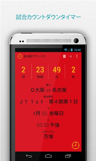 サッカー for 名古屋