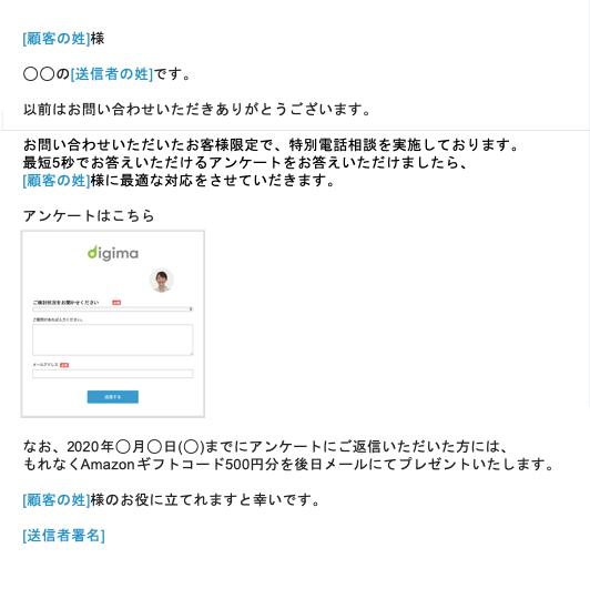 効果的なWebアンケートメールの例