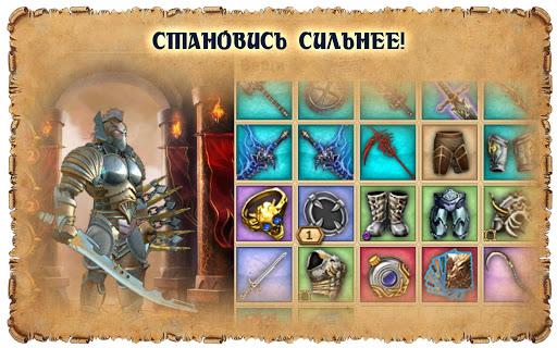 Легенда. Наследие драконов screenshot 14