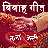 Vivah Geet in Hindi(Banna & Banni)