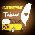 宥翔台灣旅遊包車網/台灣自由行旅遊/台灣自由行包車 icon
