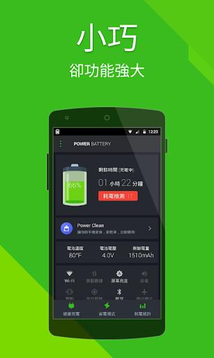 Power Battery﹣省電優化 延長電池電量 加速充電