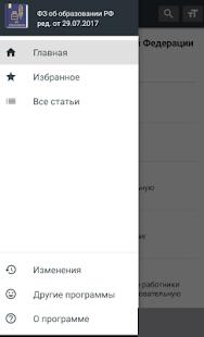 Закон об образовании РФ (273-ФЗ) 2019