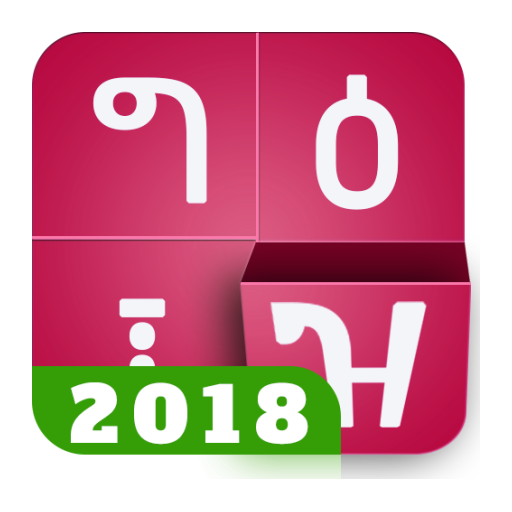 Amharic keyboard FynGeez - Ethiopia file APK for Gaming PC/PS3/PS4 Smart TV