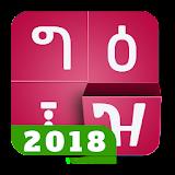 Amharic keyboard FynGeez - Ethiopia - fyn ግዕዝ 2 App-Download APK