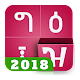 Amharic keyboard FynGeez - Ethiopia apk