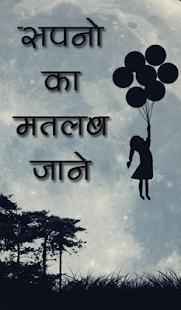 Sapno Ka Matlab Jaane (New) - náhled