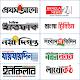 All Bangla Newspapers - সকল বাংলাদেশী সংবাদপত্র for PC-Windows 7,8,10 and Mac
