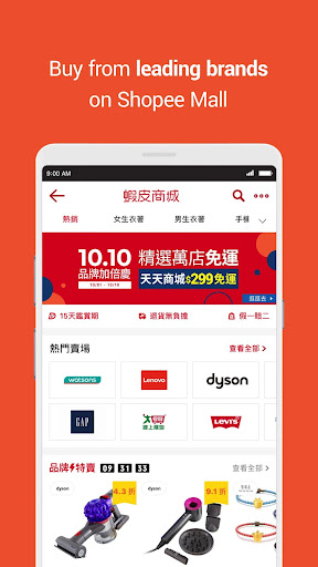ShopeeTW 10.10 Brands Festival - screenshot