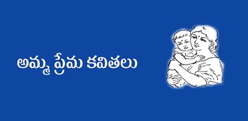 Amma Kavithalu Telugu Poetry - Apps on Google Play