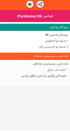 Kosrat Medical Dictionary - u0641u06d5u0631u0647u06d5u0646u06afu06cc u067eu0632u06ccu0634u06a9u06cc u06a9u06c6u0633u0631u06d5u062a 1.6 screenshots 3