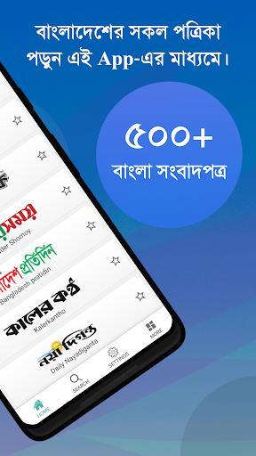 Bangla Newspapers - Bangla News App 0.0.3 screenshots 2