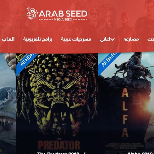 Arab Seed screenshot 1
