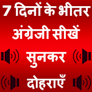 App English Speaking Course in 7 Days - Learn English APK for Windows Phone