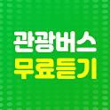 관광버스 트로트 메들리 icon