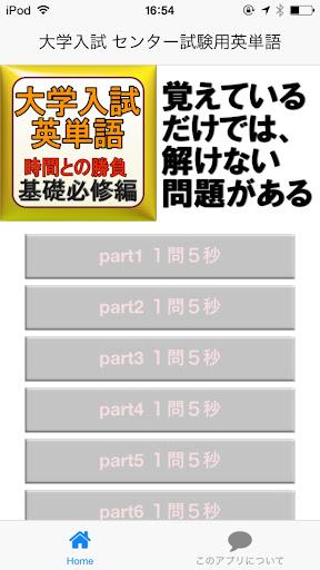 大学入試 センター試験用英単語