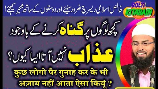Kuch Log Gunah Karne Bawajod Unpar Azab Nahi Aata - náhled