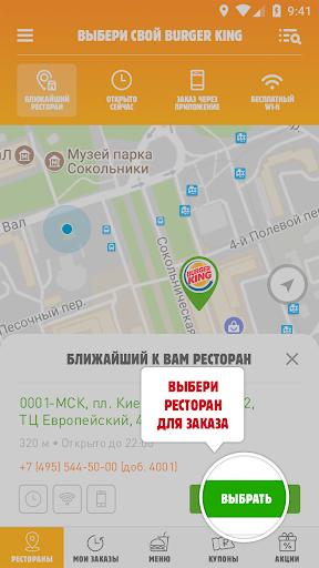 Burger King 2.0.0 screenshots 2