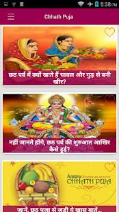 Chhath Puja Vrat (छठ पूजा सम्पूर्ण संग्रह ) - náhled