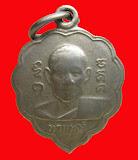 เหรียญรูปเหมือนใบโพธิ์เล็ก หลังยันต์ดวง หลวงพ่อลี วัดอโศกการาม เนื้ออัลปาก้า