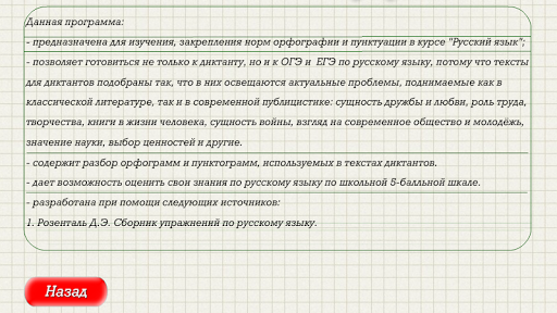 Global dictation in the Russian language 1.0.14 screenshots 17