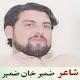 Zameer Khan Zameer Pashto Shairi Oflline Download for PC Windows 10/8/7