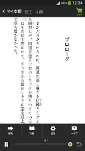 dブックマイ本棚 screenshot 3
