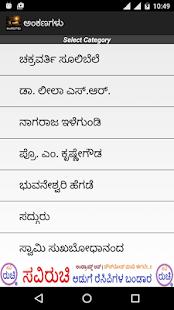ಕನ್ನಡ ಅಂಕಣಗಳು Kannada Articles - náhled