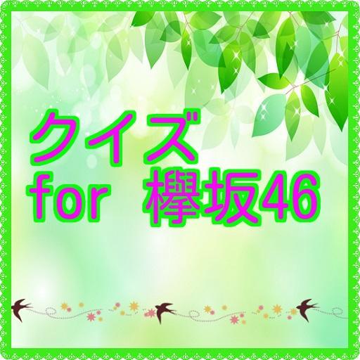 クイズ for 欅坂46 娛樂 App LOGO-硬是要APP