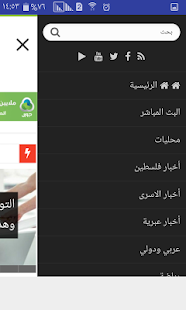 ‫راديو نغم‬‎- screenshot thumbnail
