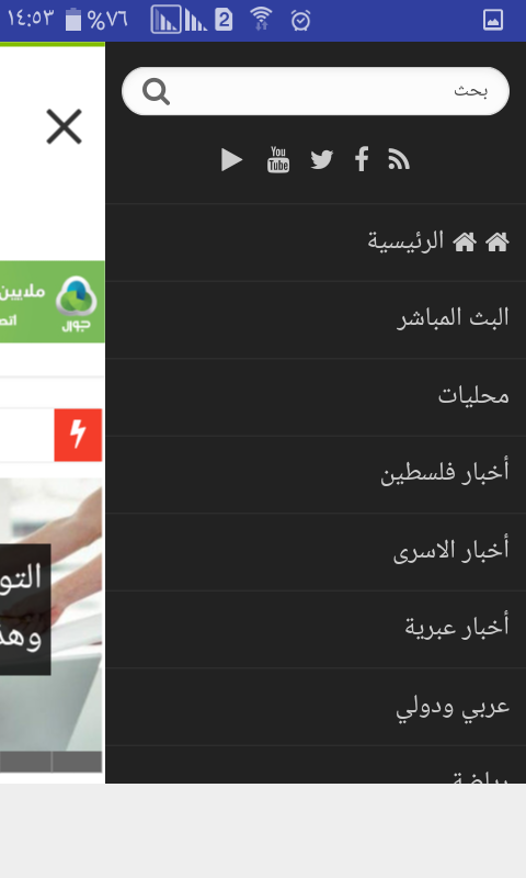 ‫راديو نغم‬‎- screenshot