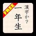 KANJI-ka?1(Free) byNSDev icon