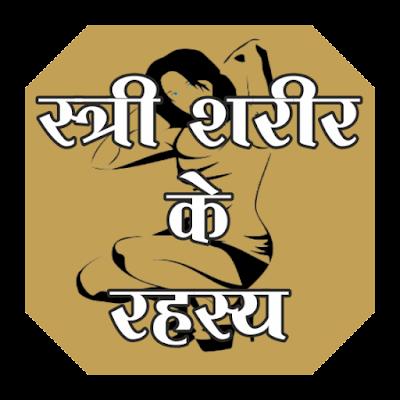 woman body guide hindi me