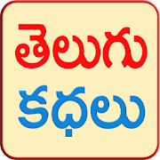 Telugu Stories Kids Stories