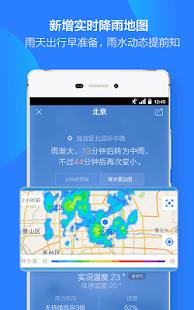 天气通 - náhled